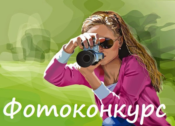 Read more about the article Увага! Конкурс!   «Природа через фотооб'єктив»